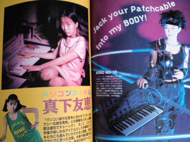 楽器を使ったグラビア写真が90年代っぽい