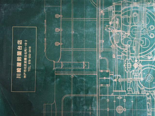 むかしのKATO(関水金属)の鉄道模型カタログが出てきた 背表紙には今は無き鈴蘭台のオモチャ屋の刻印入り