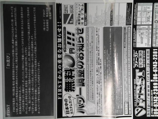 京都のエアガンショップ「ファースト」の事件のチラシ シューティングレンジ付きでメイド喫茶も併設してた