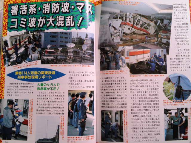関東鉄道の取手駅の事故、ありましたねぇ