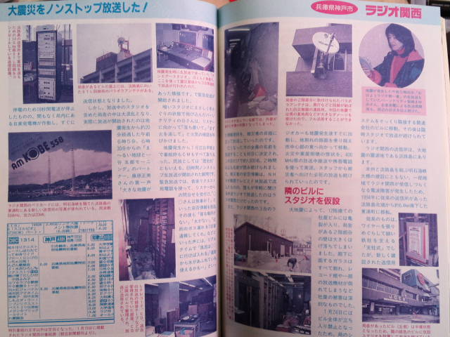 震災時のAM神戸(ラジオ関西)の須磨のスタジオが懐かしい 今は取り壊されてタワーマンションが立ってる