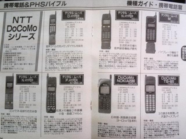 DoCoMoの携帯電話