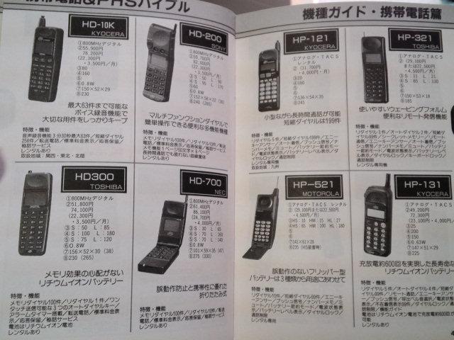 DDIの携帯電話