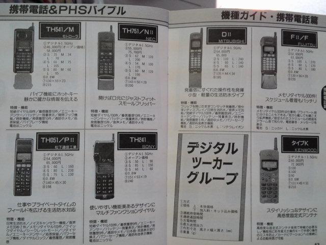 今は無きTU-KA ソニーのジョグダイヤルもあったなぁ ケンウッドと三菱もまだ携帯電話を作ってる頃だ