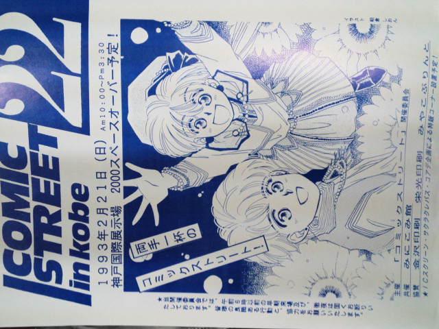 昔の同人誌即売会のチラシ出てきた 1993年2月21日 コミックストリート22 神戸国際展示場