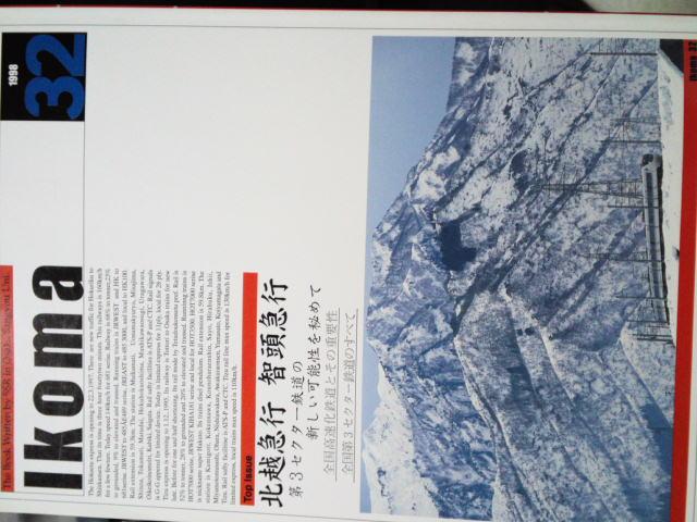 """話題の大阪産業大学の鉄道研究部誌""""いこま""""32号を入手 全国の3セク開業した廃線や未成線を調査した名著です"""