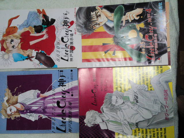 20年ほど前の神戸の同人誌即売会のカタログ コミックシティの妹格のリトルシティが始まった頃のカタログ