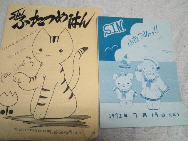 20年ほど前の神戸の同人誌即売会のカタログ さらにプチイベントSIN 検索したら今でも活動が続いてて驚いた
