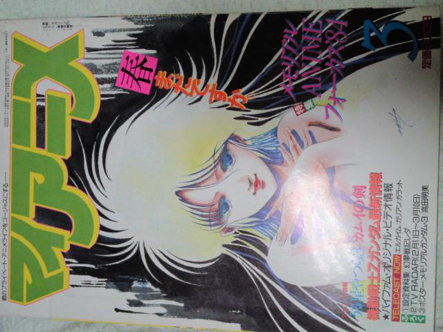 ニュースで話題の秋田書店ですが、むかしアニメ雑誌を発行していたのをご存知でしょうか?
