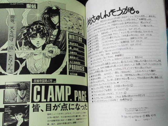 何が一番凄いって、高河ゆんの本にCLAMPが書き下ろしで寄稿してるんですよ! 関西で活動してた頃はまだ(ry