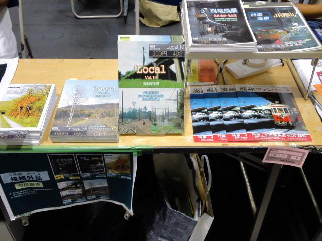 同人誌@コミックトレジャー22(インテックス大阪) の5号館カ27aで廃線跡の同人誌を頒布しています(20130901)