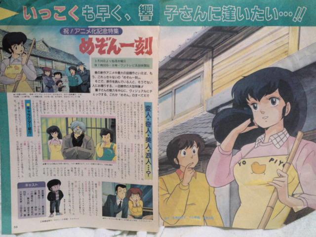 祝!めぞん一刻アニメ化 という古いアニメ雑誌が出てきた