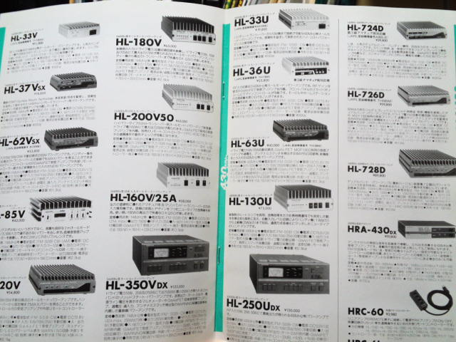 東京ハイパワー社の製品カタログ いま思うと社名からしてアレゲな名前だなぁ