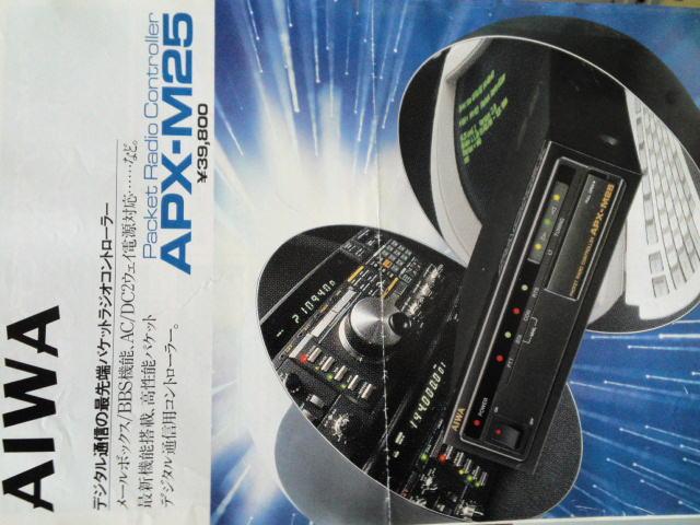 AIWAも製品だしてたのが珍しい 電話などの有線モデムは有名だったけど無線用は数社しか出してなかったはず