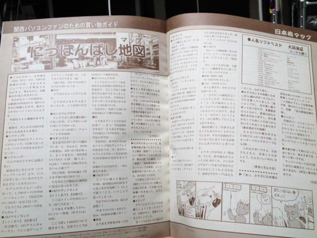 20年前のパソコン雑誌「IO」の巻末の名物のポン橋の投稿記事 スタンバイとか現役なのが隔世の感がある