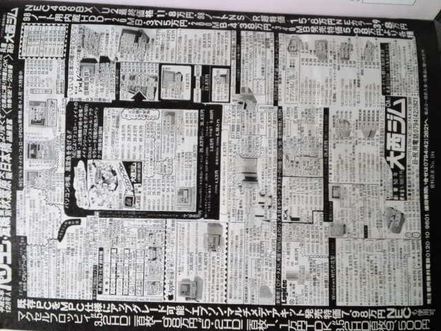20年前の大西ジム(関西で有名なOA安売り店)の広告