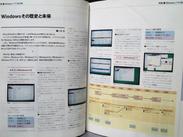 Windowsの系譜(ただし1.03〜3.1)