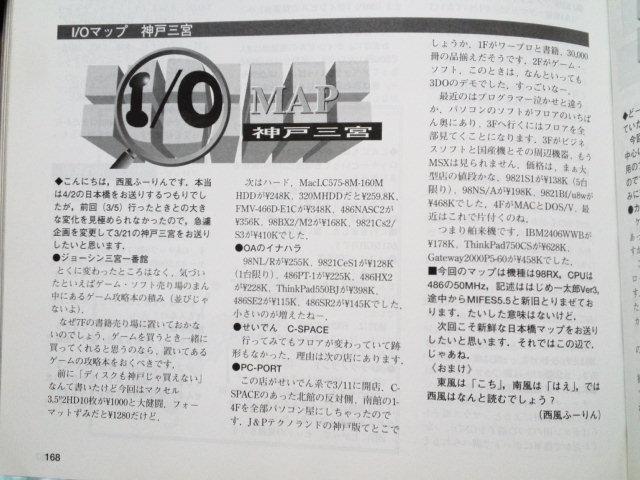 20年前の神戸の電気街ネタ 星電社のPC-PORTは今のユザワヤだけど、イナハラがドコにあったか思い出せない