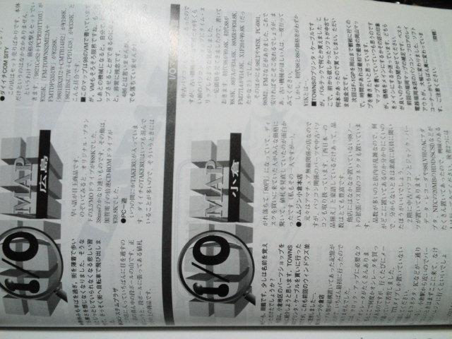 広島と小倉の電気街ネタは分からないけど、ソフトウェア自販機タケルが設置された頃らしい(恐らく2代目)