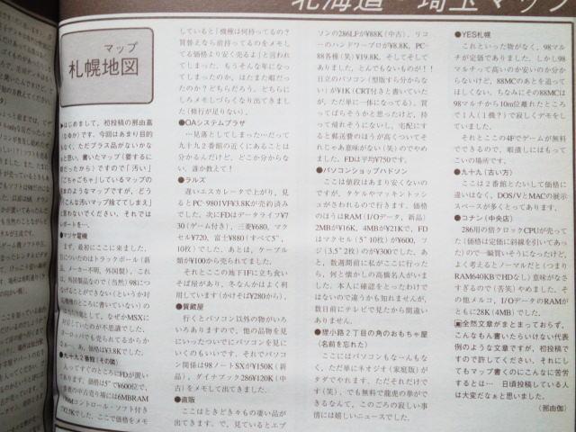 20年前の札幌の電気街ネタ