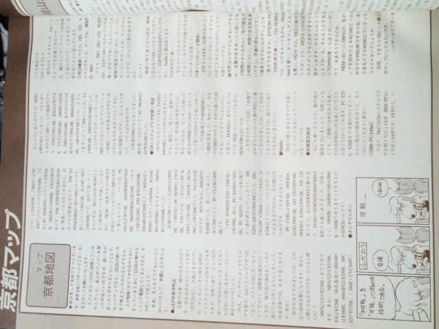 20年前の京都の電気街ネタ