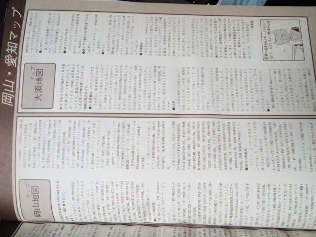 20年前の名古屋と岡山の電気街ネタ