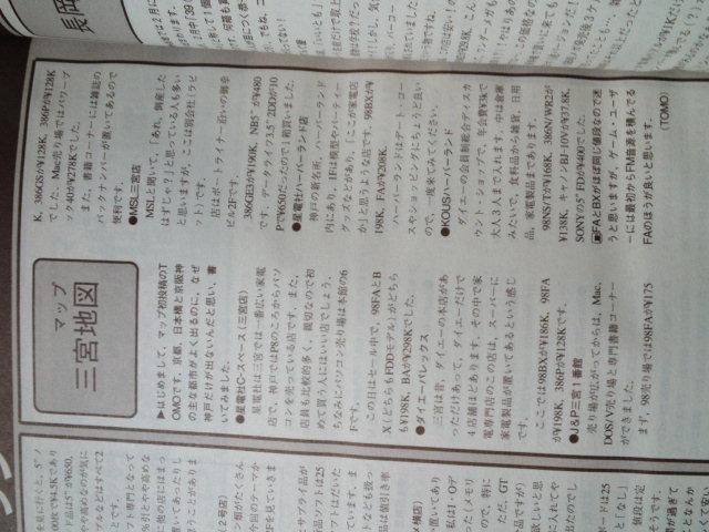 20年前の神戸の電気街 パレックスはダイエーの電気館で今のユニクロ MSLは一時期お世話になったなぁ