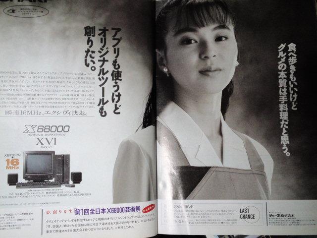 20年前のシャープの広告 謳い文句が尖ってるのがシャープらしい パソコンというかワークステーションですね