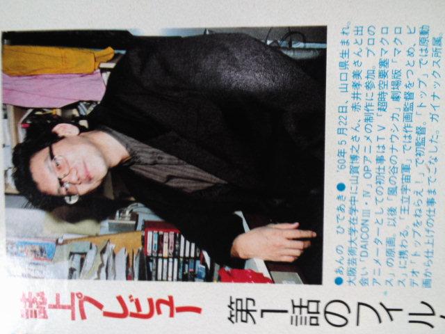 ガイナックスへの取材で出てきた庵野監督が若い! 監督が日高のり子の熱狂的ファンだった頃だろうな