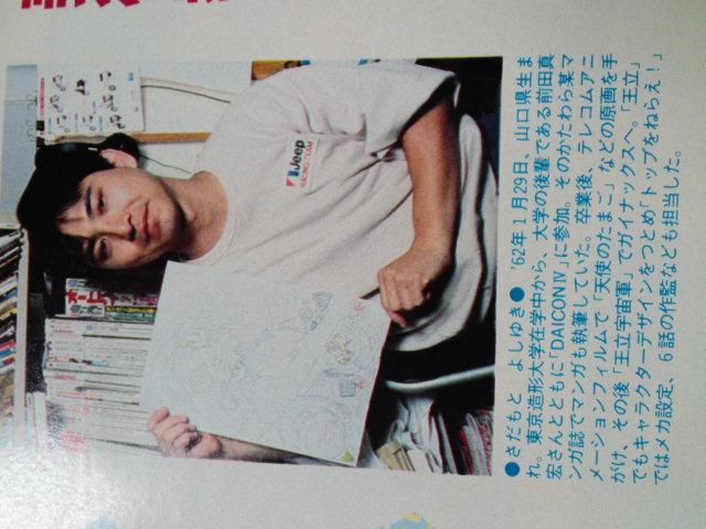ガイナックスですからもちろん貞本さんも掲載されています