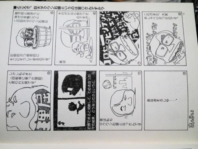 押井守が書いた宮崎駿の漫画