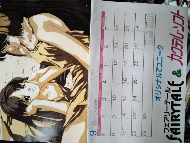 美少女ゲームメーカーのF&Cになる以前のカレンダー