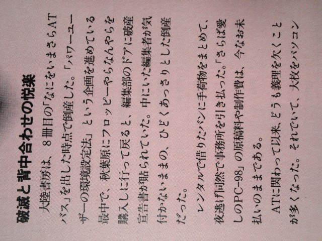 大陸書房の倒産エピソード(98マガジン1994年10月号より)