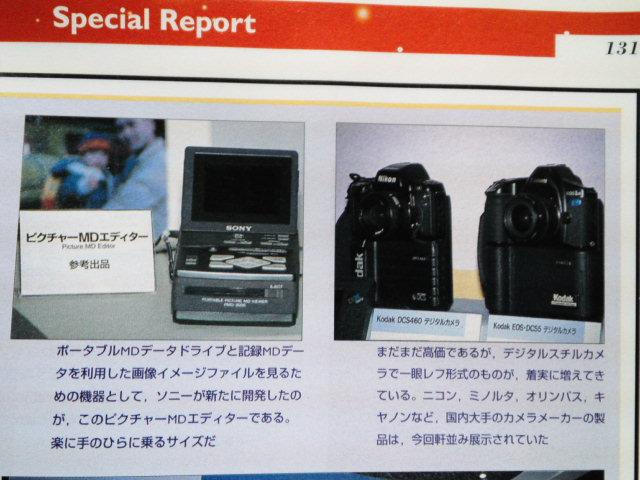 デジタル一眼の創成期(Oh!PC誌1995年07月15日号より)