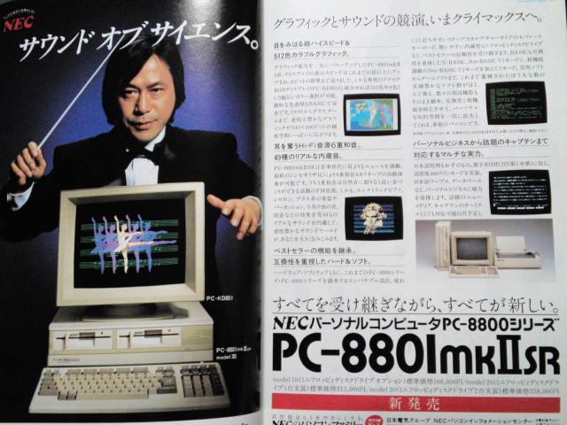 NECのパソコンのイメージキャラクターが武田鉄矢だったころの広告 PC-8801mkIISR