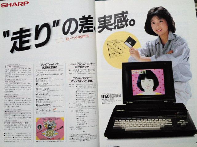 シャープのMZ1500の広告 画面上にATSUMIと書いてあるので、この女性は恐らく渥美清なんだろう(マテ
