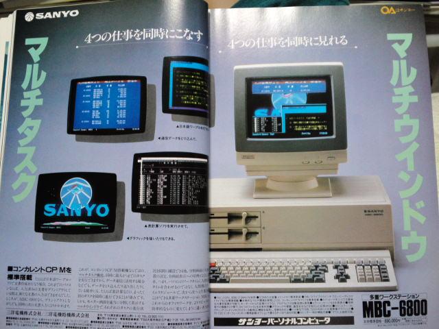 サンヨーのビジネス向けパソコン…知らん(笑