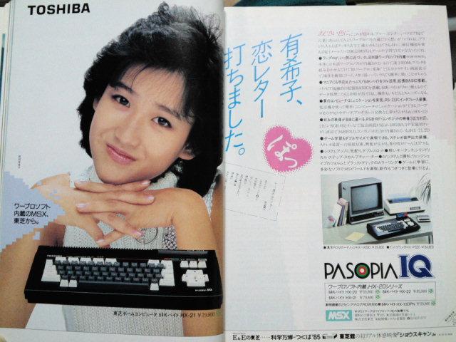 東芝のMSXパソコン パソピアの広告 これに関しては何も言いますまい