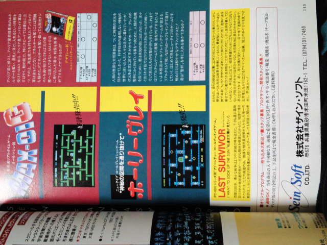 伝説のゲーム会社 ザインの広告