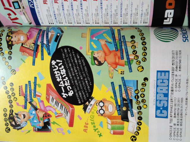 星電社のパソコン販売店の広告 っても兵庫県民にしか通じないけど