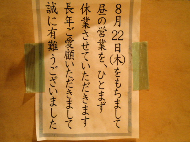 グルメ@今日の #ラーニング 神戸の有名ラーメン屋みなとやのこってりラーメン 昼営業は8月で終わりらしい