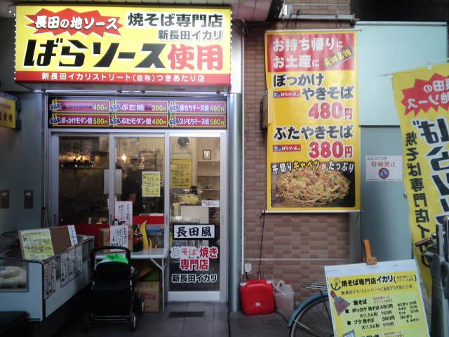 グルメ@新長田に出来た焼きそば専門店イカリ の豚モダン480円