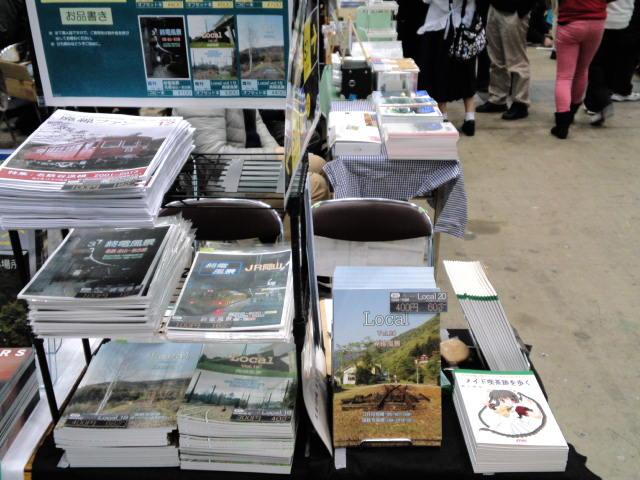 コミックマーケット85の東S16bにて廃線跡・未成線跡・メイド喫茶跡・終電風景の同人誌を頒布しています
