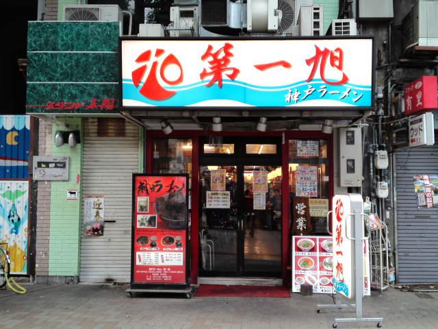 グルメ@今日のラーメニング 元町駅の神戸ラーメン第一旭