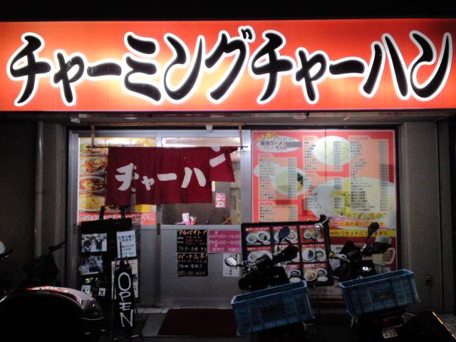 グルメ@念願のチャーミングチャーハン(京都の堀川丸太町)にてチャーシューチャーハンのチャーハンセット