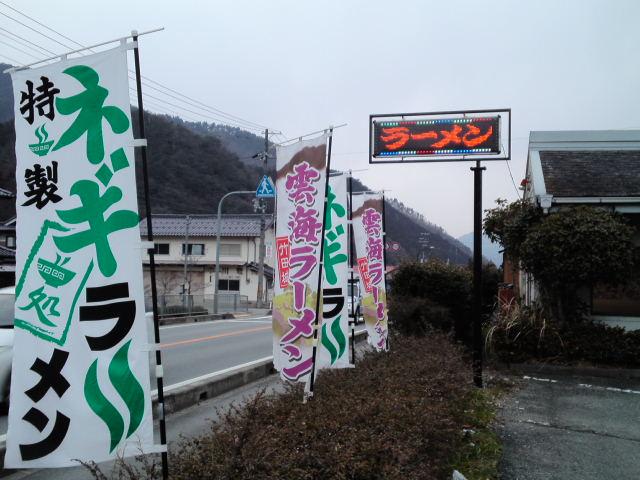 生野銀山で有名な生野の国道312号線沿いの生野飯店の新メニュー、竹田城をイメージした「雲海ラーメン」