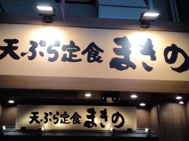 天神橋筋商店街4丁目の天ぷら定食屋まきの
