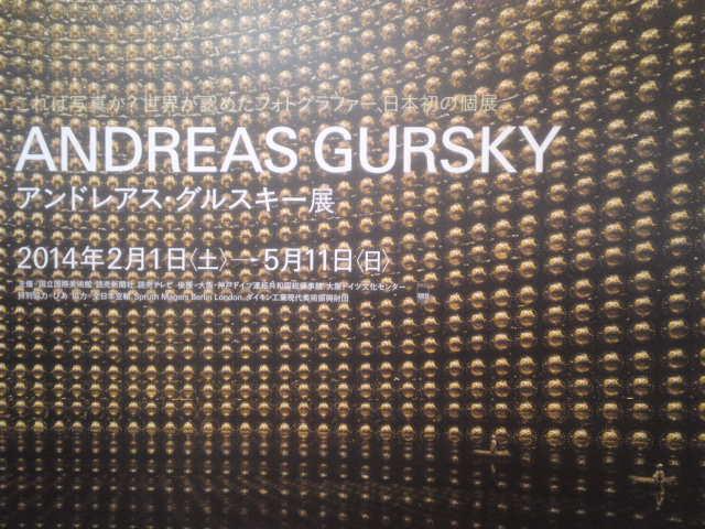 大阪の国立美術館にて開催中のアンドレアス・グルスキーの個展に行ってきた