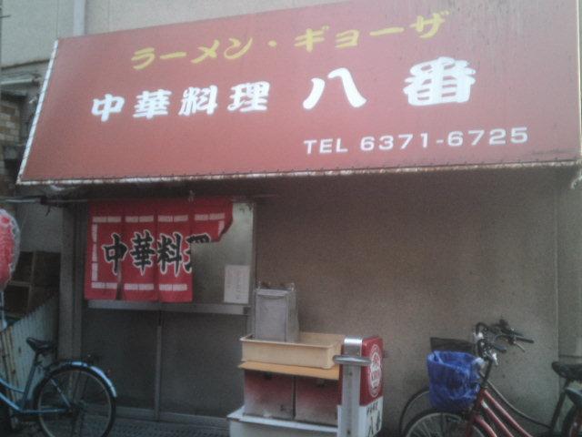 今日のラーメニング 梅田の中崎町駅近く、八番にて天津ラーメン