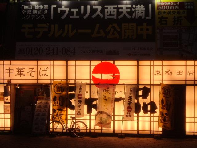 昨日のラーメニング 天下一品の東梅田店